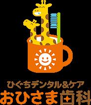 豊川市の歯医者|ひぐちデンタル&ケアおひさま歯科|お問い合わせ