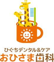 豊川市の歯医者|ひぐちデンタル&ケアおひさま歯科|一般歯科